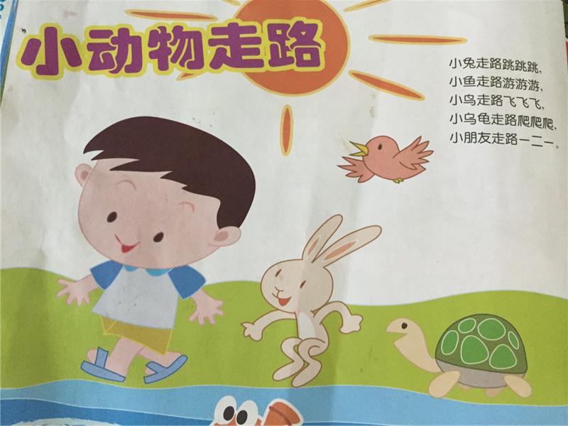 新学儿歌:小动物走路
