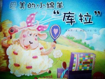 绘本推荐:爱美的小绵羊库拉图片