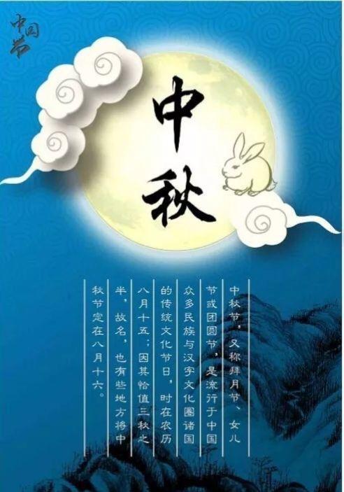 """""""浓浓中秋情,悠悠中秋风""""——蓝天幼儿园中秋节主题活动"""